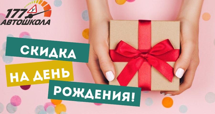 Скидка 2000 рублей на День Рождение