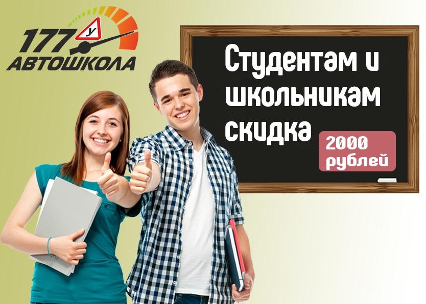 Скидка 2000 рублей студентам и школьникам