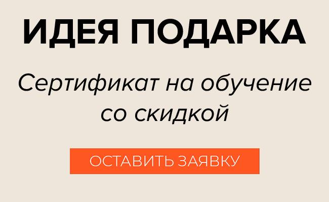 Подарок - обучение в автошколе в Москве