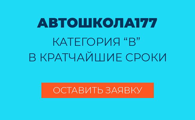 Получение прав категории B в Москве