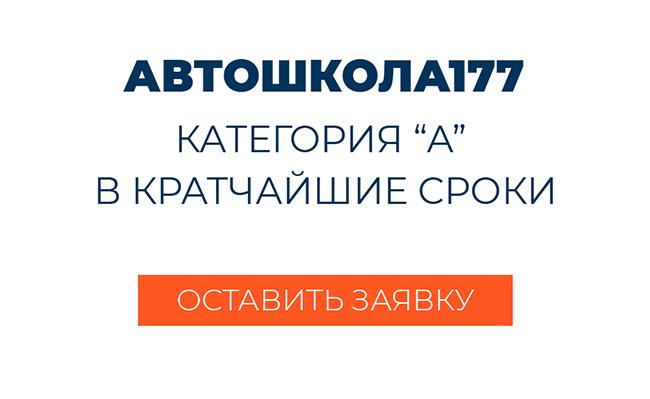 Получение прав категории A в Москве